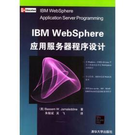 IBM WebSphere应用服务器程序设计