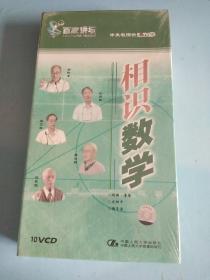 中央电视台CCTV10百家讲坛:相识数学 10VCD (未拆封)