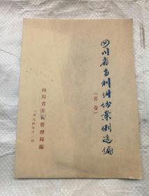 四川省专利纠纷案例选编(首卷)