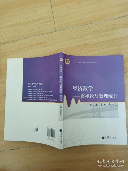 经济数学 概率论与数理统计【内有笔迹】