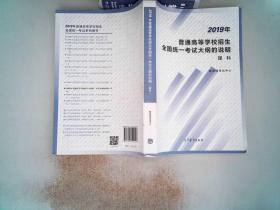 2019年普通高等学校招生全国统一考试大纲的说明理科..
