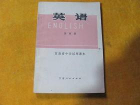 英语(第四册)甘肃省中学试用课本