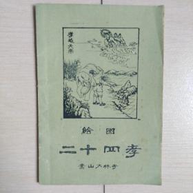 绘图二十四孝(全一册)1989年版