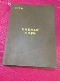 财富管理系统使用手册。