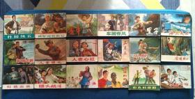 70年代文革连环画小人书(18本合售)