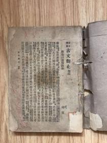 民国旧书《古文观止卷四》