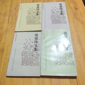 張愛玲文集(全四冊)自然舊,見圖