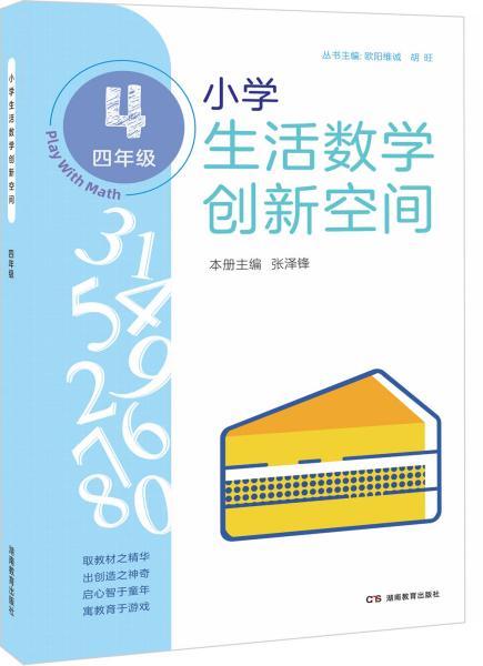 思维训练·奥数·小学生活数学创新空间(四年级)