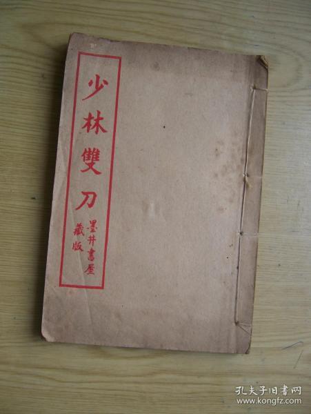 少林雙刀(插圖本)民國武術叢書)線裝32開.全一冊.好品相【Fe--3】