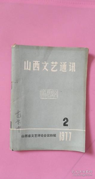 山西文艺通讯1977.2期-山西省文艺评论会特辑 75品