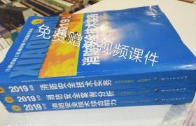 2019年版消防工程师考试教材(全3册)