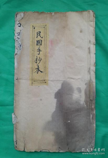 民国手抄本《开经记》,菩萨,佛教!