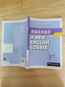 新编英语教程 第三版 5 学生用书【内有笔迹】