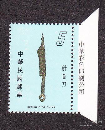 台湾,专139古代钱币,5元原胶厂铭新票(1978年).面粘.