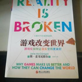 游戏改变世界:游戏化如何让现实变得更美好