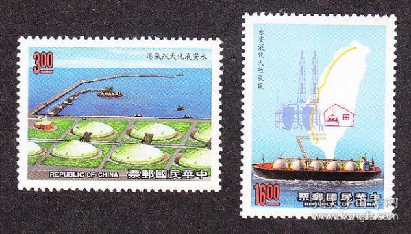 台湾,专276经济建设-液化天燃气接收站,二全原胶新票(1990年).