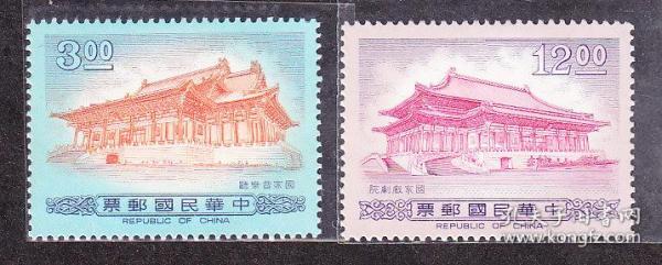 台湾,专285戏剧院-音乐厅,二全原胶新票(1990年).