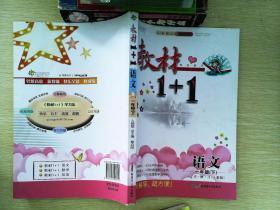 教材1+1同步讲习:语文(1年级下)(人教版)(创新彩绘本)
