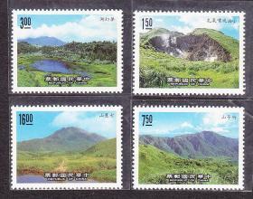 台湾,专260阳明山国家公园,四全原胶新票(1988年).