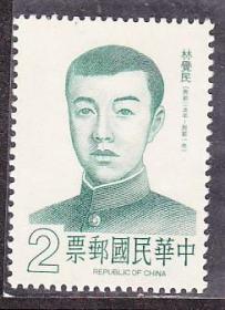台湾,专206林觉民,一全原胶新票(1984年).