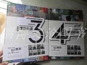 建筑脸谱 建筑材料运用手册(3.混合材料 4.新型材料)【2本合售】