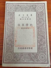 科学单位(初版 万有文库 第一集一千种 王云五主编)馆藏