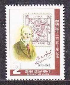 台湾,纪205赫德,一全原胶新票(1985年).