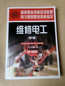 国家职业资格培训教程:维修电工(技师 高级技师 第2版 下册)