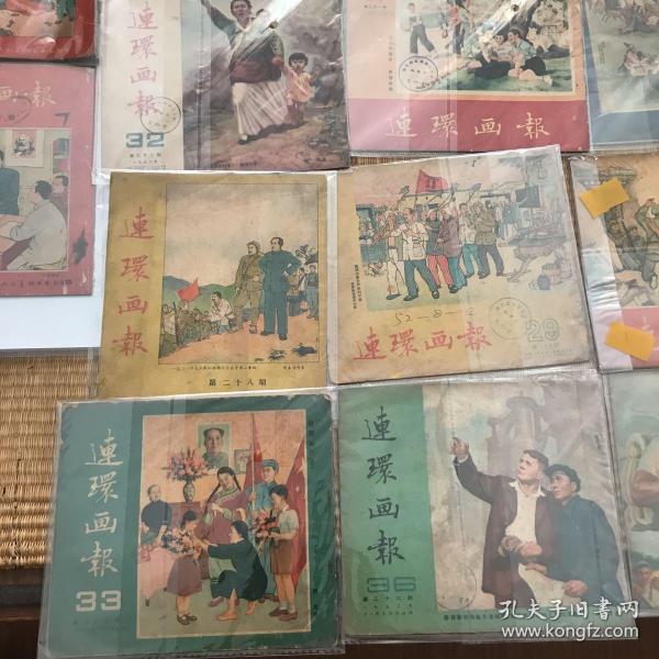连环画报(1951年创刊号至1960年)珍贵历史档案