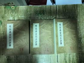 明容兴堂刻水浒传   全四册、本店现有一、三、四、每一册将军徐光友的印章   2.5公斤,书架10