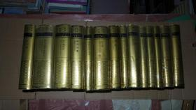 世界文学名著珍藏本 14册合售 精装 好品 详见图片