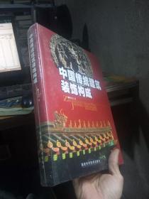 中国传统建筑装饰构成 2008年一版一印2000册 精装带书衣