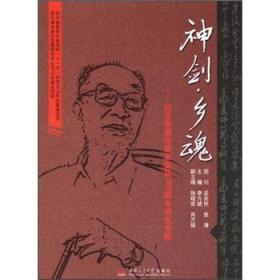 神剑乡魂 纪念张爱萍将军诞辰100周年研究专辑 李万斌 9787564314