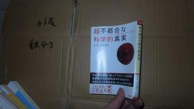 超不都合な科学的真实 日文原版