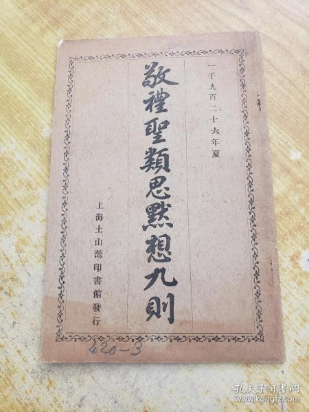敬礼圣类思默想九则(1926年夏)(民国旧书)(封面下方略有黄水斑)(品特好)(左上角略损如图)