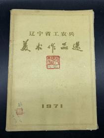 1971年辽宁省工农兵美术作品选,全套