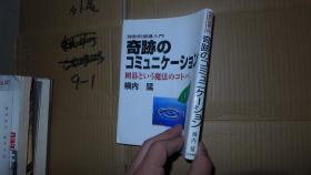 奇迹のコミユニケ丨シヨン 日文原版 围棋书