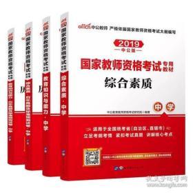 2019中公教师资格证中学教师资格证(下半年)