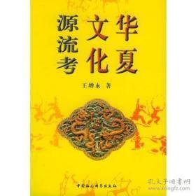 华夏文化源流考