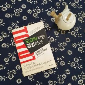도요타처럼 경영하라-도요타의 힘, 그 49가지 비밀!