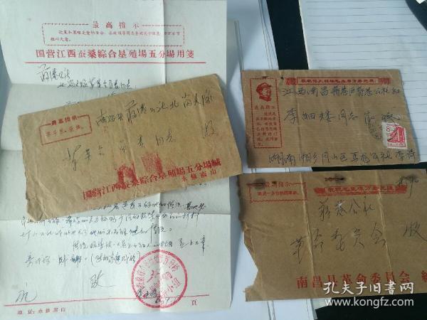 文革时期 信件一封(无邮票) 空信封两个(带邮票 最高指示)