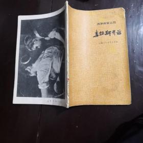 西洋画家丛书 委拉斯开兹