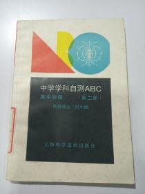 中学学科自测ABC高中物理。第二册