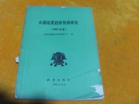 中国地震趋势预测研究 1991年度