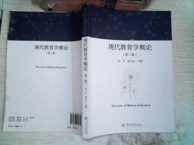 现代教育学概论   第二版    有笔记