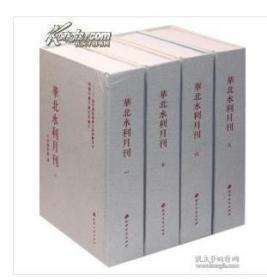 馆藏民国珍贵史料丛刊·华北水利月刊(全12册)         9G15d