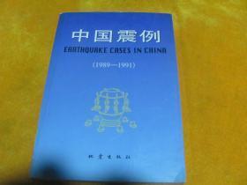 中国地震例 1989-1991