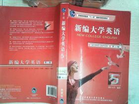 新编大学英语5 第二版     有笔记