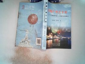 辉煌广州三十年:广州改革开放三十年基本经验研究  后面有污迹磨埙