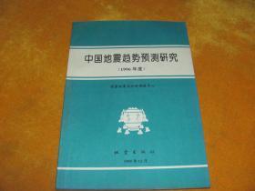 中国地震趋势预测研究1996